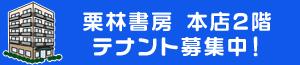 栗林書房 本店2階 テナント募集中!