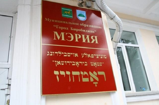 В мэрии Биробиджана проводятся обыски