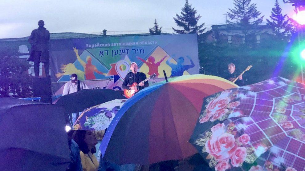Музыкальный фестиваль «Мы здесь!» в Биробиджане (ФОТО и ВИДЕО)