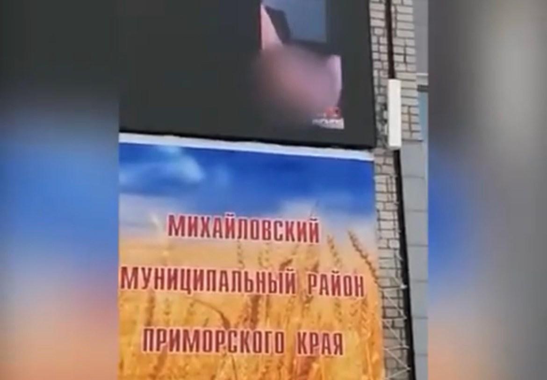 В Приморье задержали парня, крутившего гей-порно на здании администрации Михайловского района