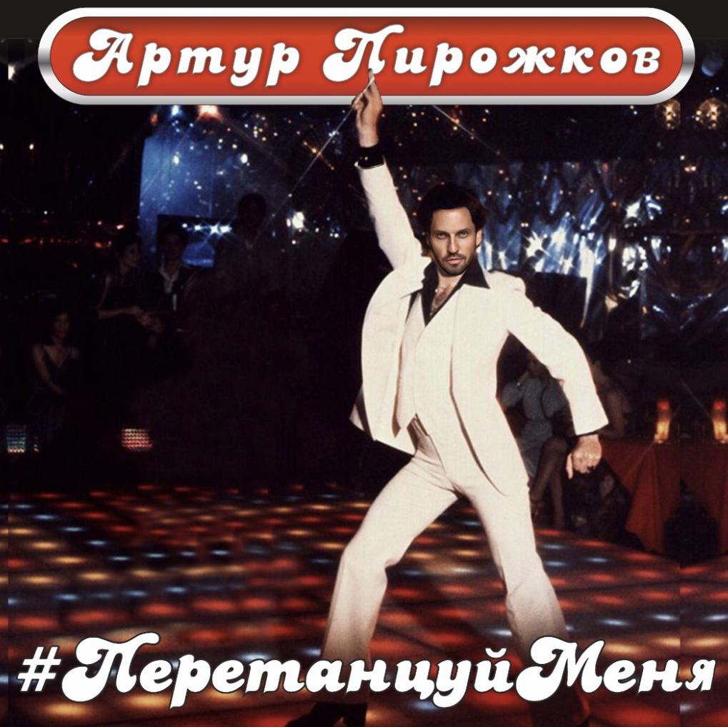 Новый сингл Артура Пирожкова «Перетанцуй меня» вырвался на волю