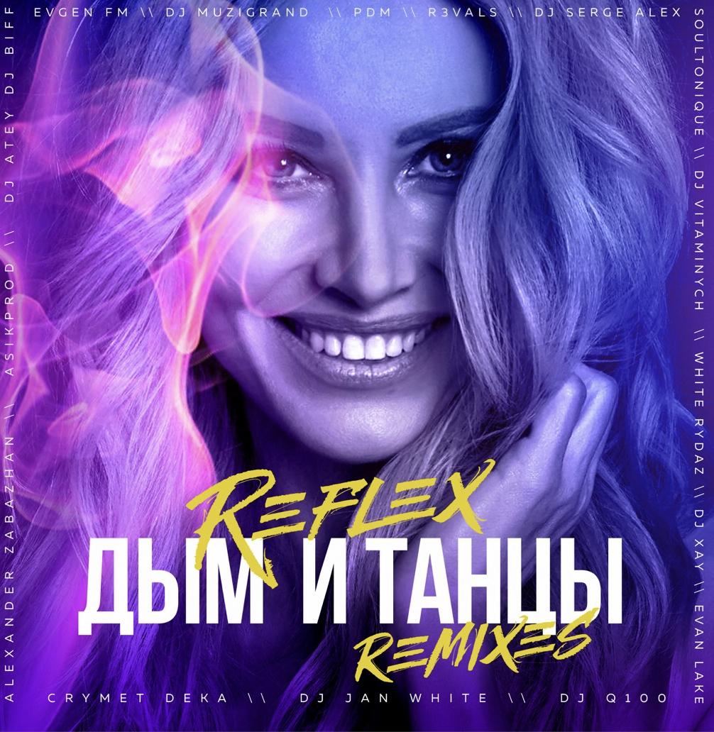 Спустя 8 месяцев после оригинального релиза Reflex выпустил 19 ремиксов на трек «Дым и Танцы»! 19, Карл!