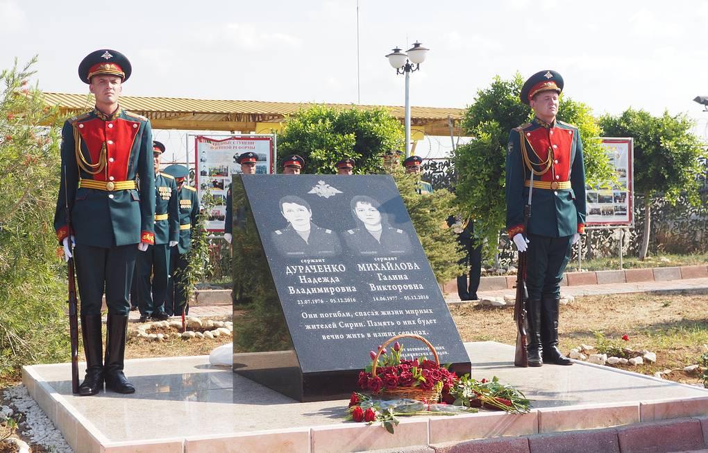 Погибшим в Сирии медсестрам из ЕАО открыли мемориал на авиабазе Хмеймим