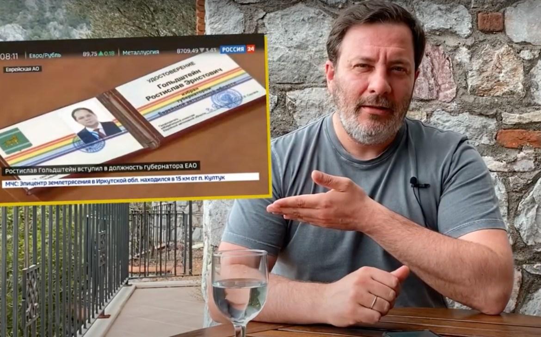 Главред русского Esquire Сергей Минаев в видеоблоге рассказал про «радужное» губернаторское удостоверение Гольдштейна в блоке про ЛГБТ (ВИДЕО 18+)
