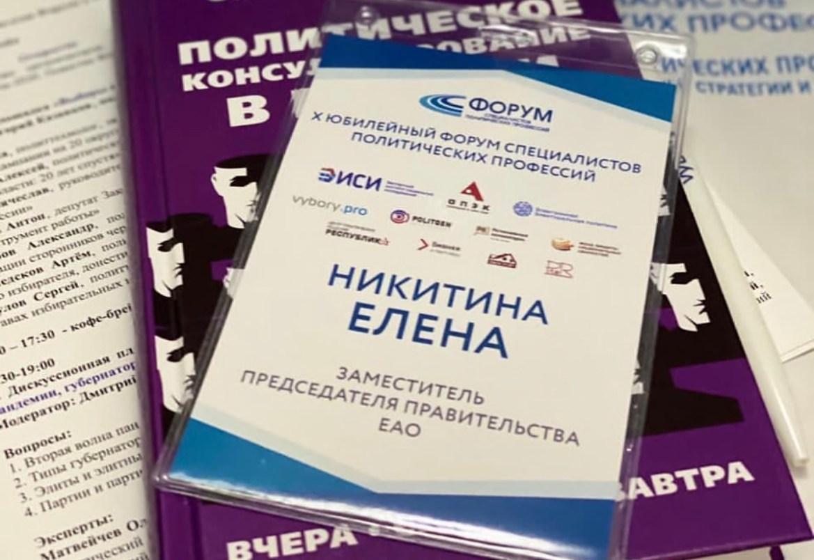 И.о. зампреда правительства ЕАО Елена Никитина участвует в форуме политтехнологов в Московской области