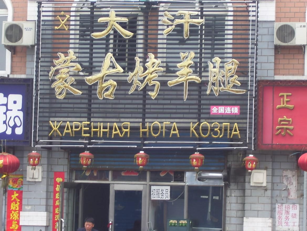 В китайском Тунцзяне объявили охоту на  нарушителей границы из России