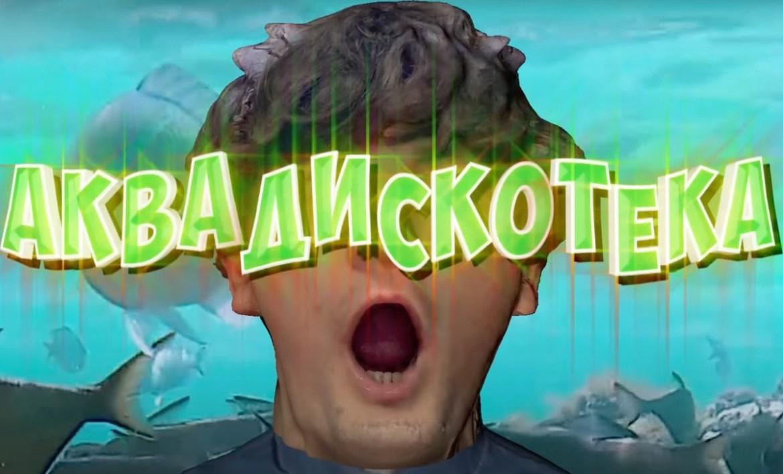 Александр Гудков и Cream Soda записали трек «Аквадискотека» про «царя среди досуга»