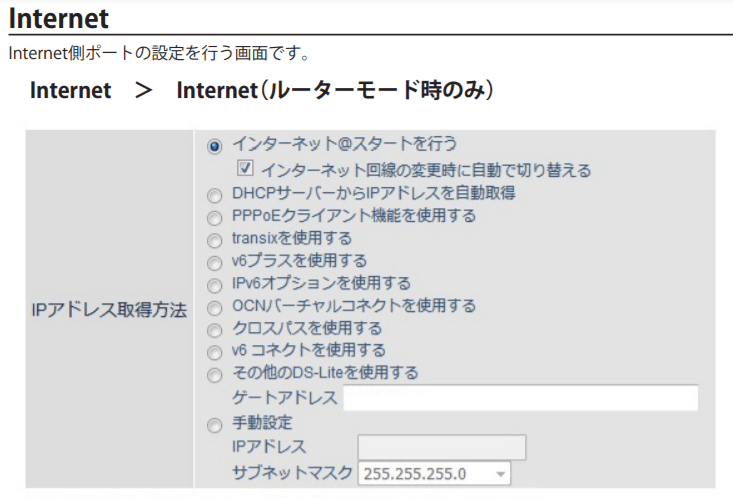 IPアドレス取得方法