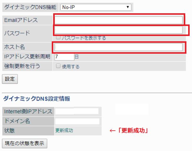 DDNS(No-IP)をバッファロールーターに設定