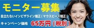 掛川市 くりた歯科/矯正歯科 インビザライン矯正(マウスピース矯正)モニター募集