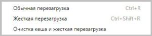 Перезагрузка браузера