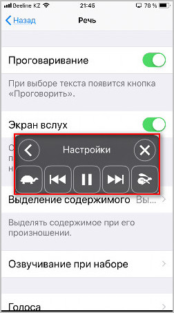 Экран вслух