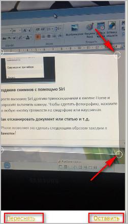 Редактирование документа