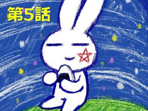 ロジャーズ_パーソナリティ理論_ウサギ_5