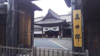 @松代、旧真田邸
