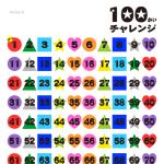ごほうびシール台紙 - 100回チャレンジ -