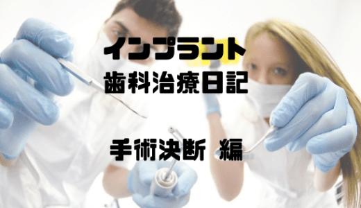 インプラント歯科治療 体験記 -インプラント手術を決断する 編