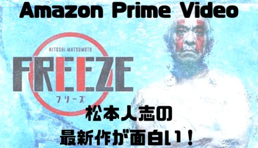 Amazon プライムビデオで松本人志の新番組スタート!これがめっちゃ面白い