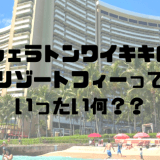 Sheraton Wikiki Resort Fee