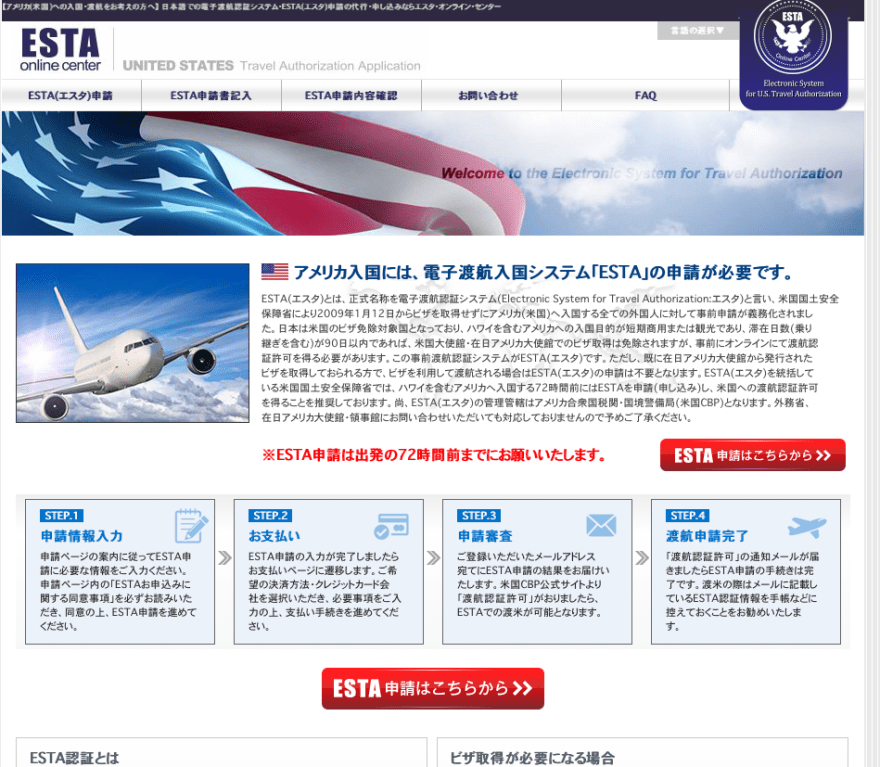 ESTA 申請 非正規サイト