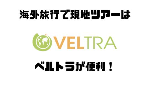 (JTBやHISよりお得!)海外旅行で現地ツアーを探す&予約するのに便利なサービスVELTRA(ベルトラ)
