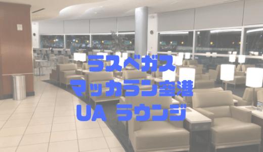 ラスベガス マッカラン空港 ユナイテッド航空のラウンジ「UA Club」レビュー