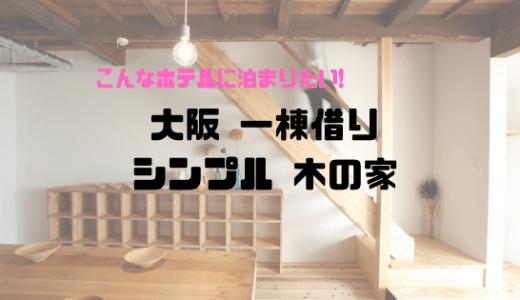 こんなホテルに泊まってみたい。大阪 一棟貸切 日本家屋。普通のホテルより贅沢な時間
