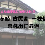 茅ヶ崎の古民家貸別荘