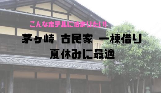 こんなホテルに泊まってみたい。茅ヶ崎の貸別荘一棟借り。ビーチにも近くて夏休みに最適!