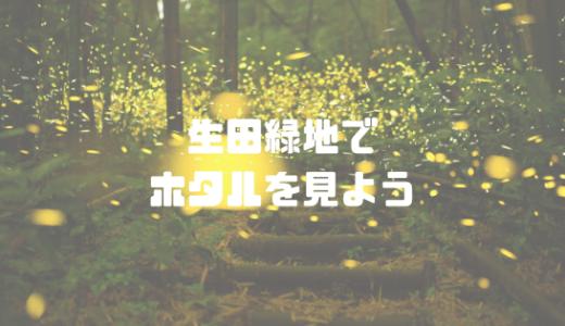 東京から最も近いホタルが無料で観れる場所。川崎市の生田緑地で見てきた。混み具合、駐車場、行く時間のベストは?
