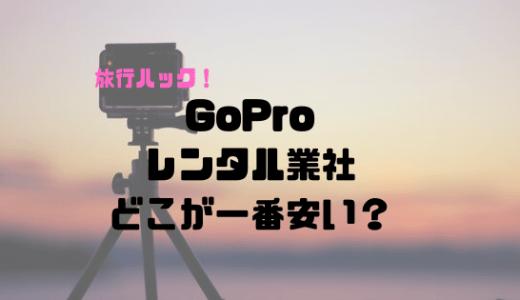 GoPro(ゴープロ)レンタル業社比較。15社比較し格安業者はこれだ!