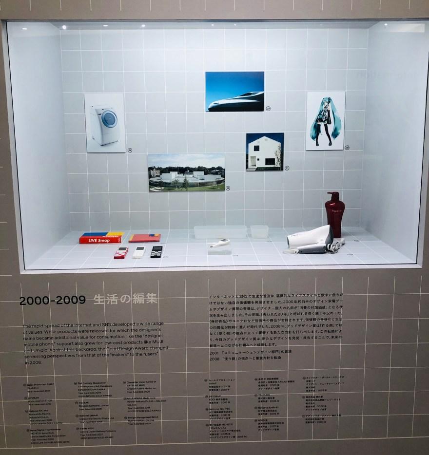 グッドデザイン賞 Exhibition 2019
