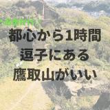 逗子の鷹取山