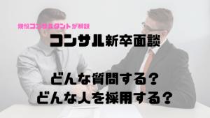コンサル新卒面談