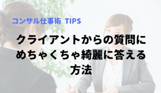クライアントからの質問に綺麗に答える -コンサル Tips