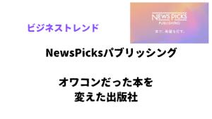 Newspicks-publishing