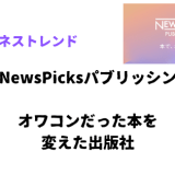 Newspicks-publishing