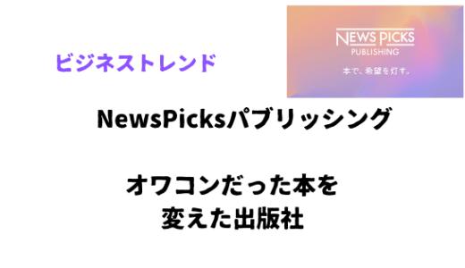 News Picks パブリッシングの本がヤバい! -購読し続けたくなる出版社