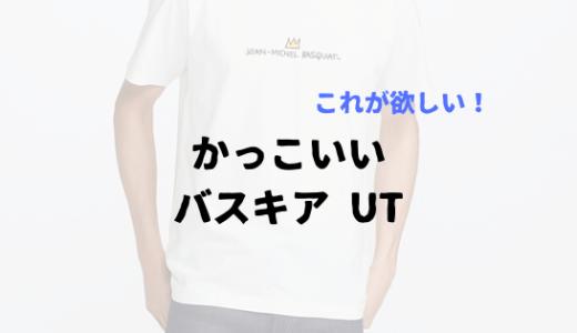 バスキアのTシャツがかっこいい -UT ユニクロTシャツ