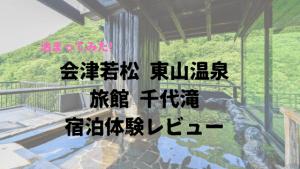 会津若松は東山温泉の旅館千代滝に泊まってみた!体験レビュー