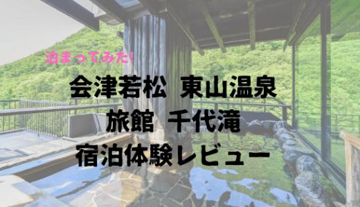 会津若松は東山温泉の旅館千代滝に泊まってみた!(綾瀬はるかさんも宿泊!)体験レビューと「サザエ堂」観光