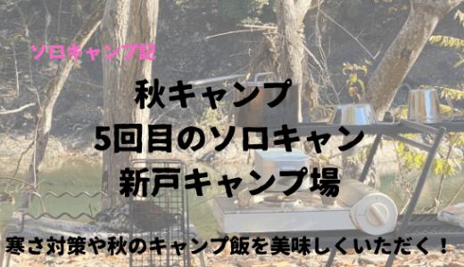 《ソロキャン記》秋キャンプ  5回目のソロキャンは新戸キャンプ場(口コミ・レビュー)