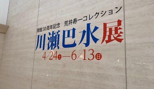 近代浮世絵師 川瀬巴水展に行ってきた!