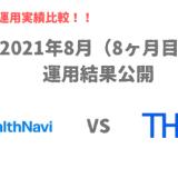 THEO-vs-Wealthnavi