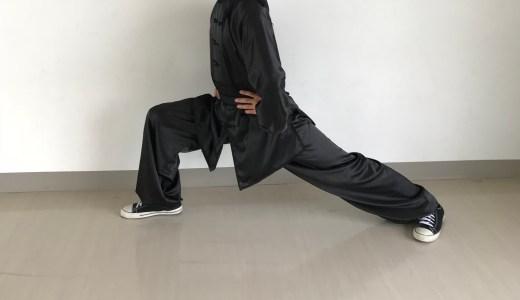 筋トレ&ストレッチ! 一挙両得の弓歩のやり方(歩型)
