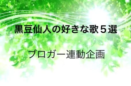 ブロガー連動企画! 黒豆仙人の好きなアニソン5選 #animesong love