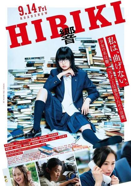 Hibiki : Shosetsuka ni Naru Hoho