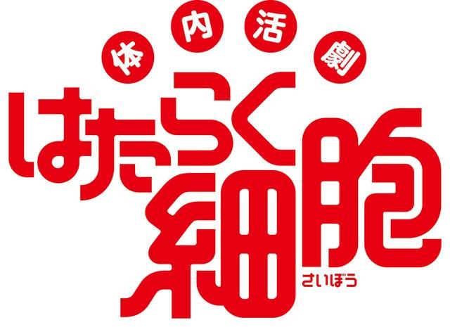 Hataraku Saibou Logo