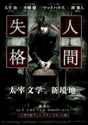 Poster Aoi Bungaku Series
