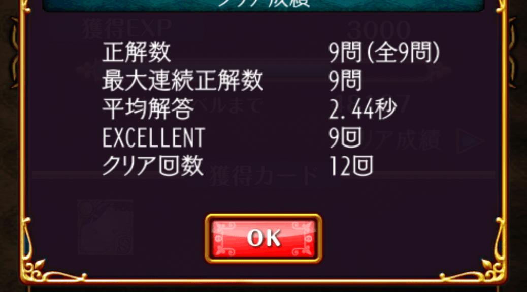ALTERNA~腐蝕の聖域~覇級9ターン